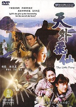 image of drama Seven of the Sky - Fairy from Wonderland (2006) [CDRAMA]